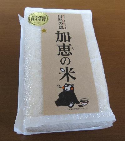 加恵(かえ)の米